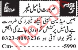 Female Manager & Accountant Jobs 2020 in Quetta