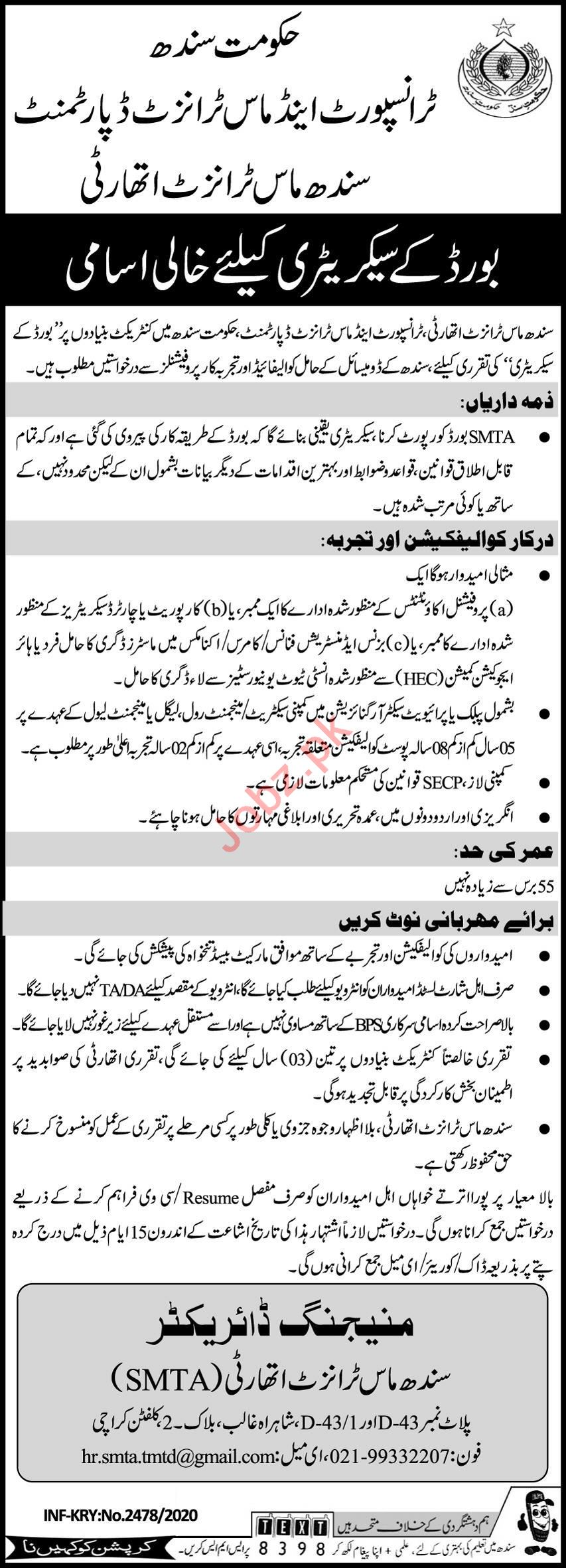 Sindh Mass Transit Authority SMTA Jobs 2020 for Secretary