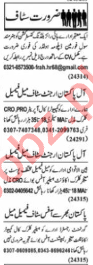 Client Relation Officer & Lab Assistant Jobs 2020 in Lahore