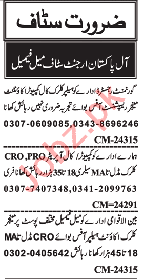 Call Operator & Front Desk Officer Jobs 2020 in Islamabad