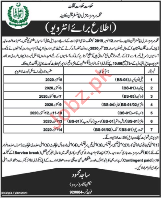 Services General Administration & Cabinet Gilgit Jobs 2020