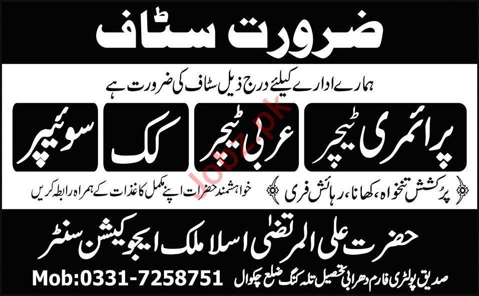 Hazrat Ali Al Murtaza Islamic Education Center Chakwal Jobs