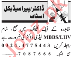 Doctor & Paramedical Staff Jobs 2020 in Lahore
