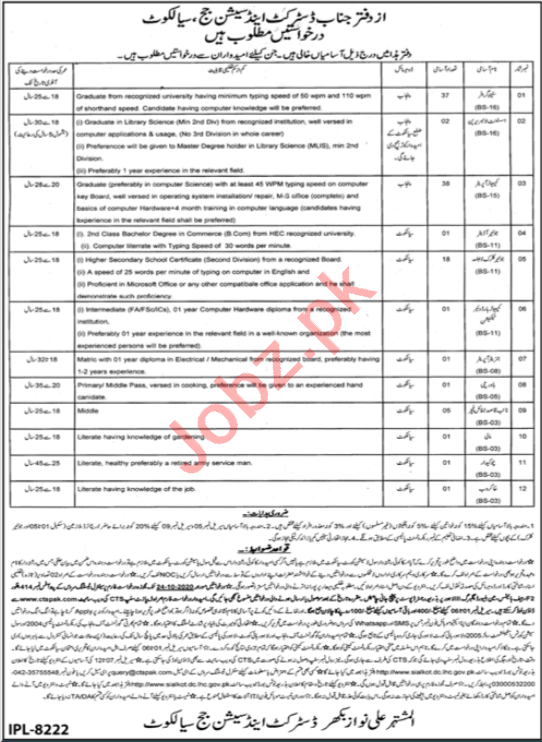 District & Session Court Sialkot Jobs 2020 for Stenographer