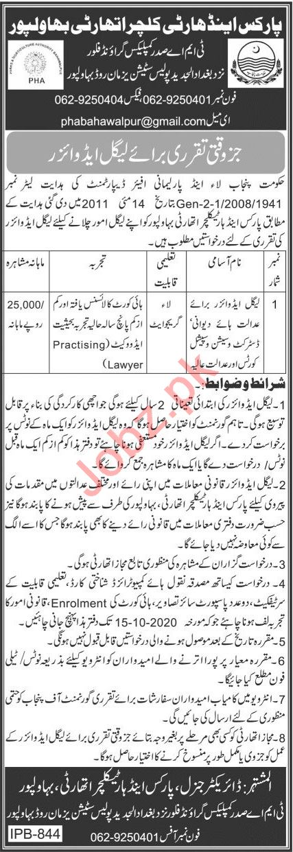 Parks & Horticulture Authority Bahawalpur Jobs 2020