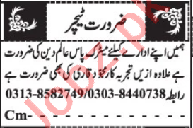 Teacher & Lady Teacher Jobs 2020 in Quetta