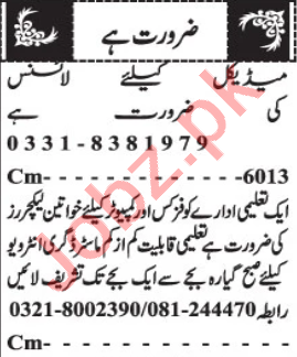 Pharmacist & Female Lecturers Jobs 2020 in Quetta