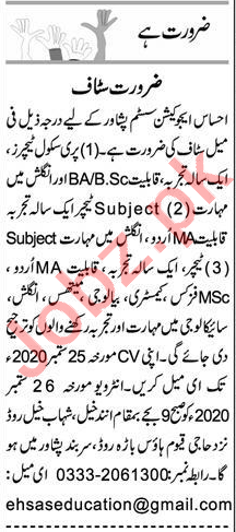 Ehsaas Education System Peshawar Jobs 2020 for Teacher