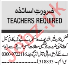 Female Coordinator & Teacher Jobs 2020 in Islamabad