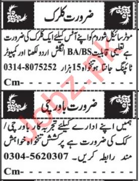 Clerk & Cook Jobs Open in Quetta 2020