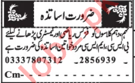 Teaching Staff Jobs Career Opportunity in Quetta