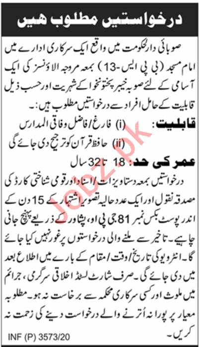 Imam Masjid Jobs 2020 in Public Sector Organization Peshawar