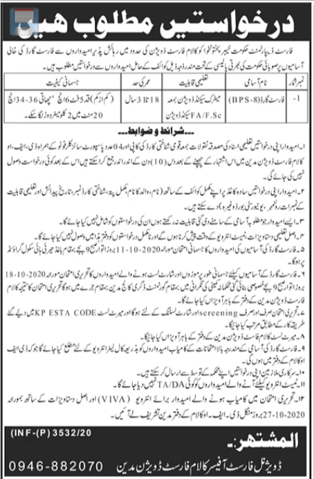 Forest Department Jobs 2020 in Peshawar KPK