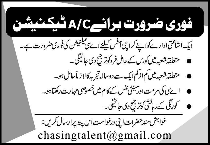 Publishing Department Job 2020 For AC Technician