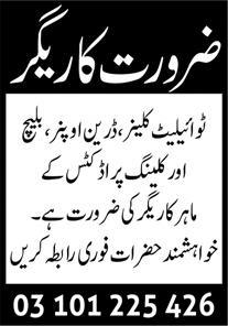 Office Workers Jobs 2020 in Lahore City