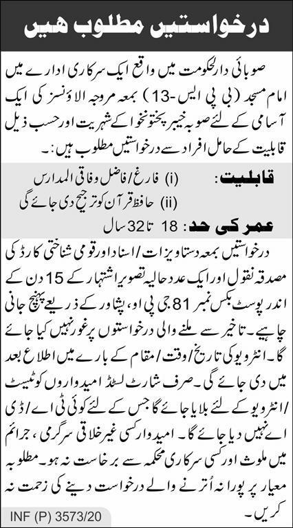 Imam Masjid Job 2020 in Peshawar KPK