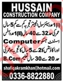 Civil Engineer & Accounts Assistant Jobs 2020
