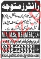 Writer & Translator Jobs 2020 in Lahore