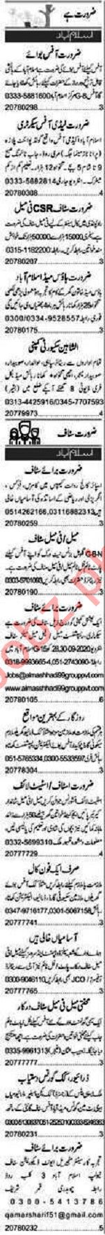 Express Sunday Islamabad Classified Ads 27 Sept 2020