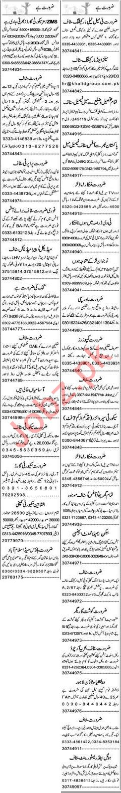 Express Sunday Lahore Classified Ads 27 Sept 2020