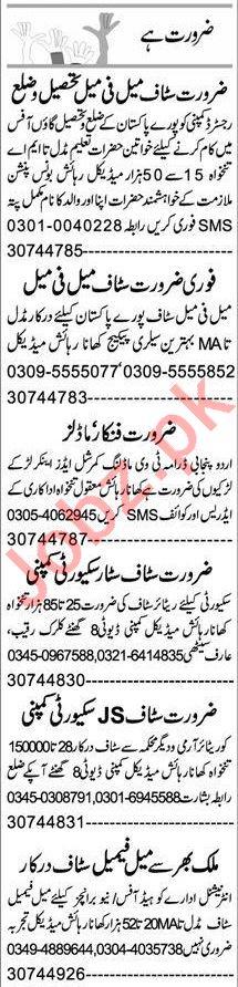 Express Sunday Peshawar Classified Ads 27 Sept 2020