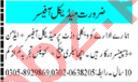 Mashriq Sunday Classified Ads 27 Sept 2020 Paramedical Staff