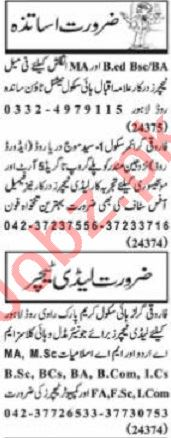 Nawaiwaqt Sunday Classified Ads 27 Sept 2020 for Teacher