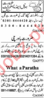 Nawaiwaqt Sunday Classified Ads 27 Sept 2020 for Hotel Staff