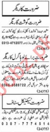 Nawaiwaqt Sunday Classified Ads 27 Sept 2020 for Technical