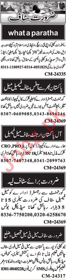 Nawaiwaqt Sunday Islamabad Classified Ads 27 Sept 2020