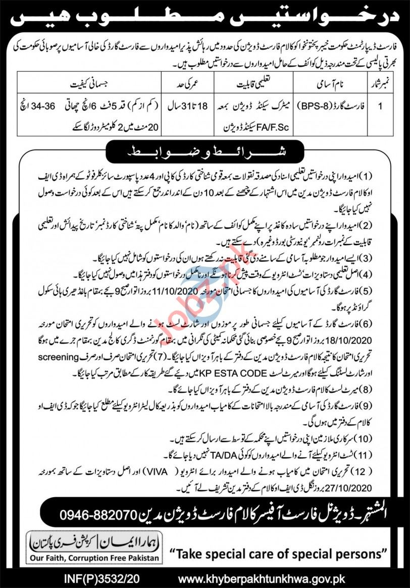 Kalam Forest Division Jobs 2020 for Forest Guard