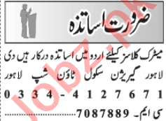 Vice Principal & Teacher Jobs 2020 in Lahore