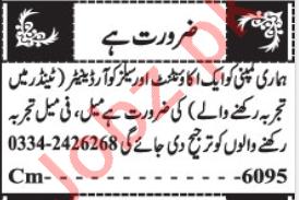 Sales Coordinator & Accountant Jobs 2020 in Quetta