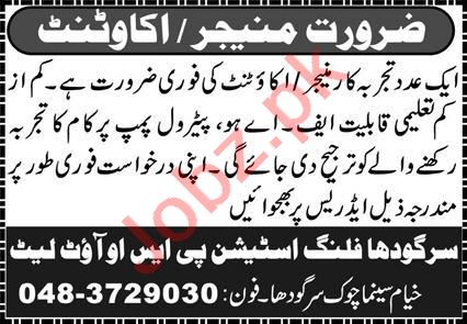 Sargodha Filling Station Jobs 2020 for Accountant & Manager