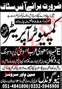 Computer Operator Jobs in New Gondal Manpower Services