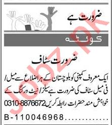 Salesman & Sales Officer Jobs 2020 in Quetta