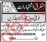 Security Executive & Security Chief Jobs 2020 in Islamabad
