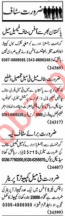 Public Dealing Expert & Delivery Boy Jobs 2020 in Lahore