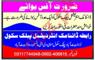Dynamic International Public School Abbottabad Jobs 2020