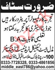 Data Entry Operator Jobs 2020 in Lahore