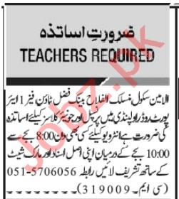 Teacher Jobs in Al Amin Higher Secondary School Rawalpindi