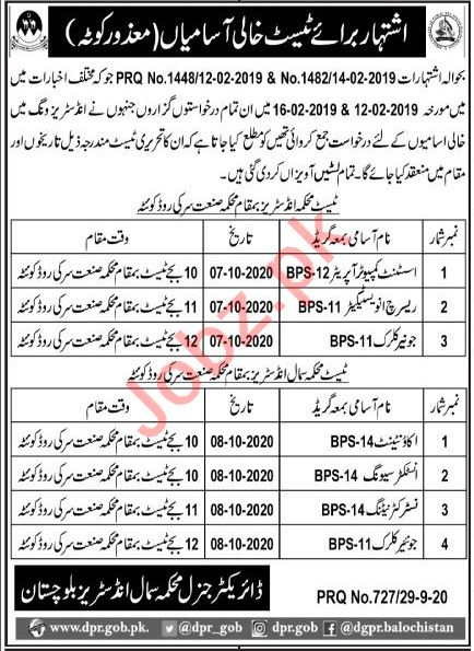 Small Industries Development Board SIDB Balochistan Jobs