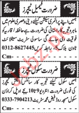 Lecturer & Teacher Jobs 2020 in Quetta