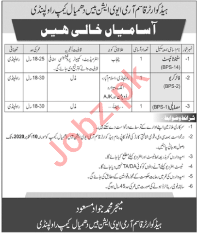 Pak Army Army Aviation Base Dhamial Camp jobs 2020
