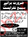 Speech Therapist Jobs 2020 in Lahore