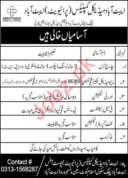 Abbottabad Medical Complex Jobs 2020 for Nurse & Technician
