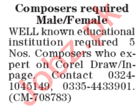 Composer & Translator Jobs 2020 in Lahore