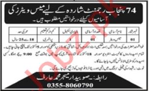 74 Punjab Regiment Shahdara Lahore Jobs 2020 Mess Waiter