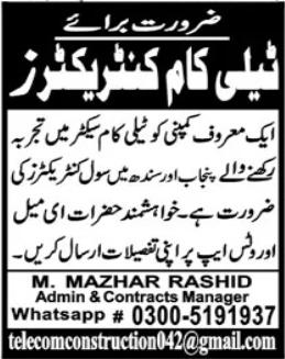 Telecom Sector Jobs 2020 in Multan