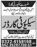 Security Guards Jobs 2020 For Factory in Lahore